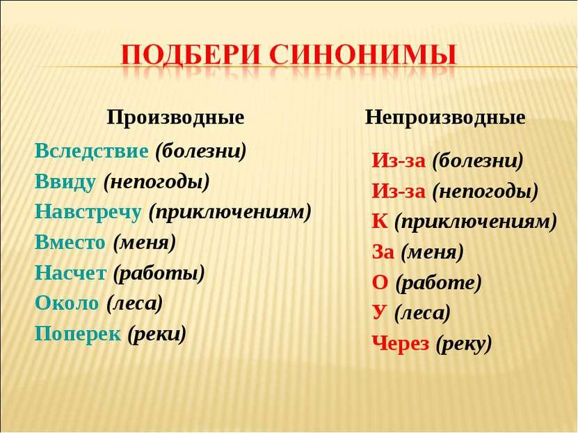 Производные Непроизводные Вследствие (болезни) Ввиду (непогоды) Навстречу (пр...