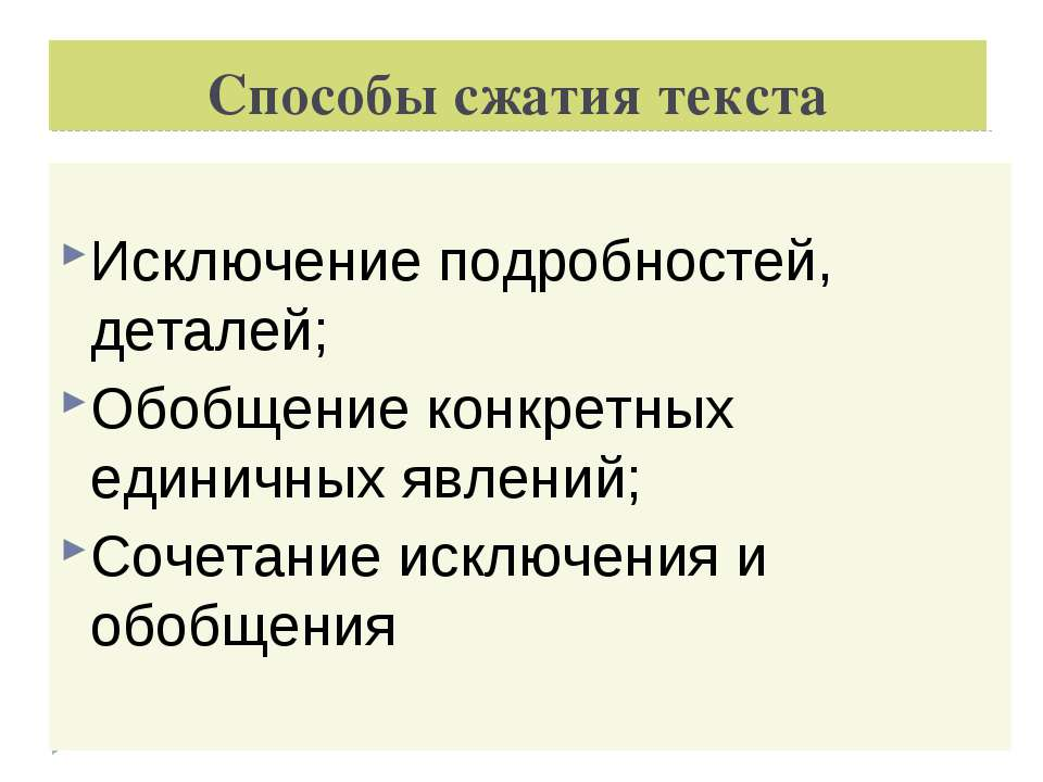 Способы сжатия текста Исключение подробностей, деталей; Обобщение конкретных ...