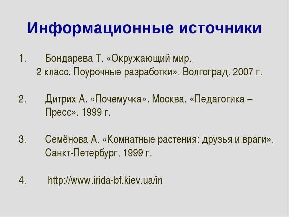 Информационные источники Бондарева Т. «Окружающий мир. 2 класс. Поурочные раз...