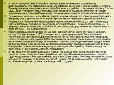 В 1252 в Каракоруме Огуль-Гамиш была свергнута новым великим ханом Мункэ (Мен...