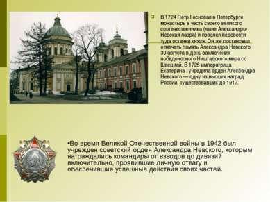 В 1724 Петр I основал в Петербурге монастырь в честь своего великого соотечес...