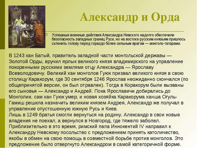 Александр и Орда Успешные военные действия Александра Невского надолго обеспе...