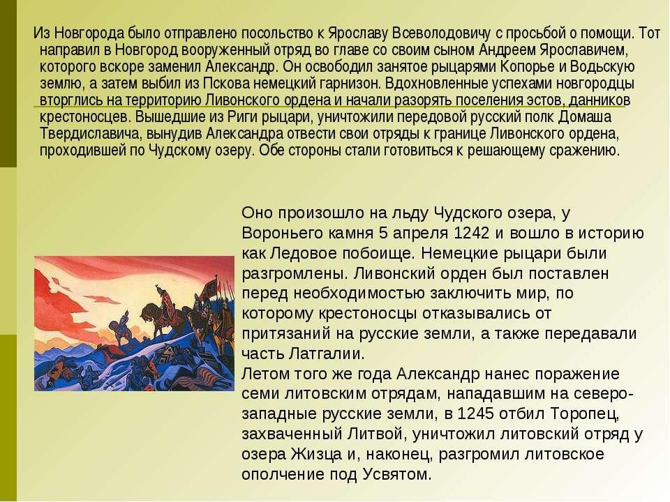 Из Новгорода было отправлено посольство к Ярославу Всеволодовичу с просьбой о...