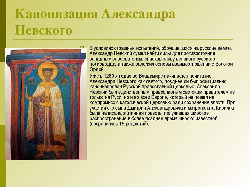 Канонизация Александра Невского В условиях страшных испытаний, обрушившихся н...