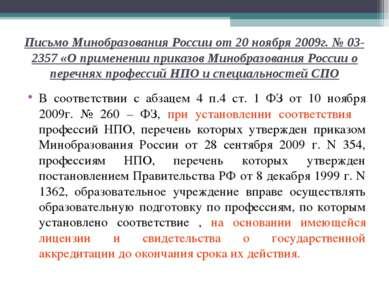 Письмо Минобразования России от 20 ноября 2009г. № 03-2357 «О применении прик...