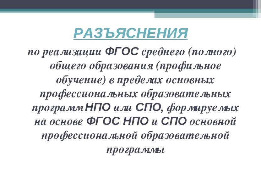 РАЗЪЯСНЕНИЯ по реализации ФГОС среднего (полного) общего образования (профиль...