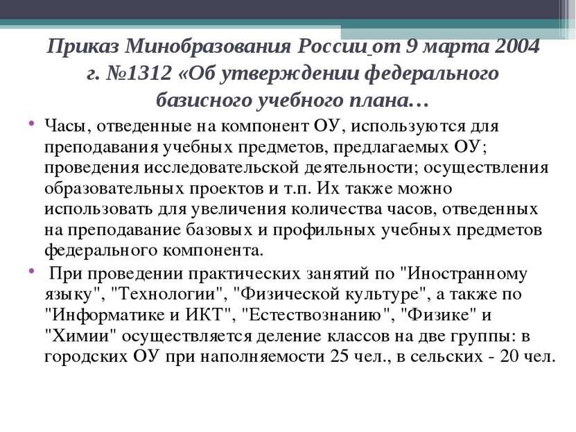 Приказ Минобразования России от 9 марта 2004 г. №1312 «Об утверждении федерал...