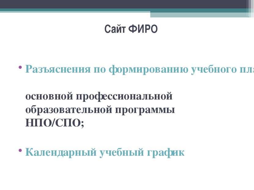Сайт ФИРО Разъяснения по формированию учебного плана основной профессионально...
