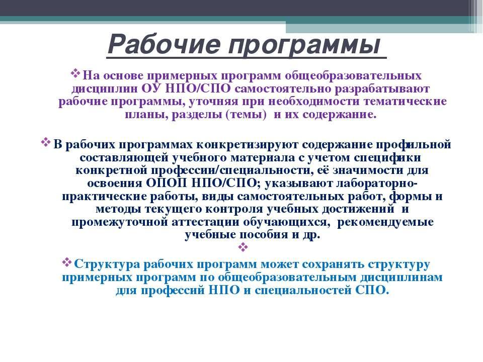 Рабочие программы На основе примерных программ общеобразовательных дисциплин ...
