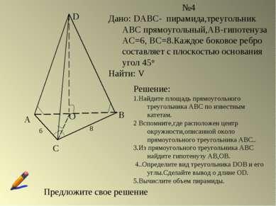А С В D О 6 8 №4 Дано: DABC- пирамида,треугольник АВС прямоугольный,АВ-гипоте...