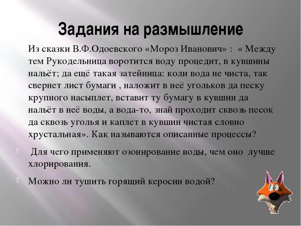Задания на размышление Из сказки В.Ф.Одоевского «Мороз Иванович» : « Между те...