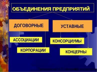 ОБЪЕДИНЕНИЯ ПРЕДПРИЯТИЙ ДОГОВОРНЫЕ УСТАВНЫЕ АССОЦИАЦИИ КОРПОРАЦИИ КОНСОРЦИУМЫ...