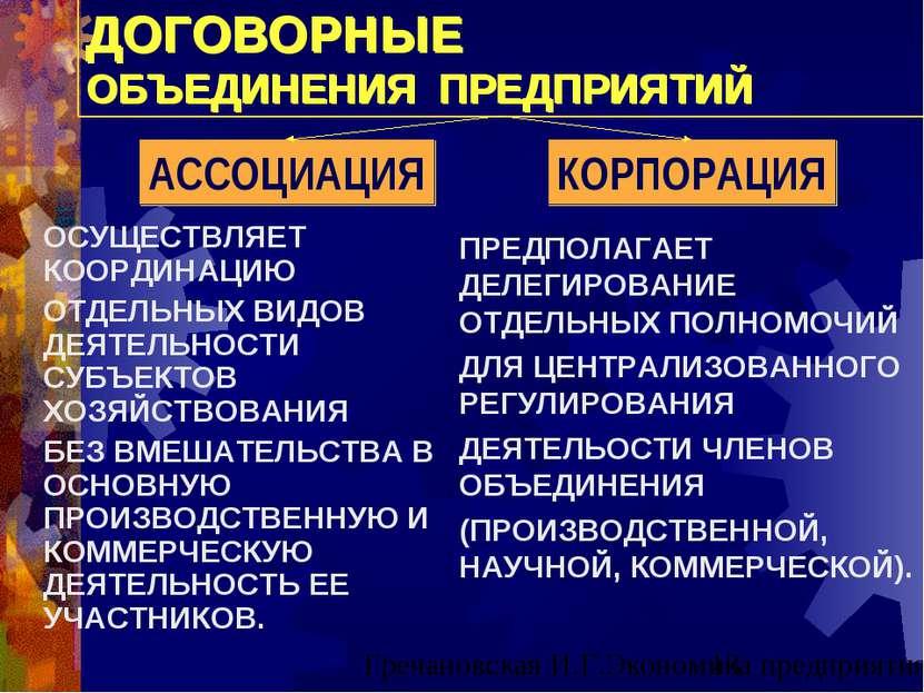 ДОГОВОРНЫЕ ОБЪЕДИНЕНИЯ ПРЕДПРИЯТИЙ ОСУЩЕСТВЛЯЕТ КООРДИНАЦИЮ ОТДЕЛЬНЫХ ВИДОВ Д...