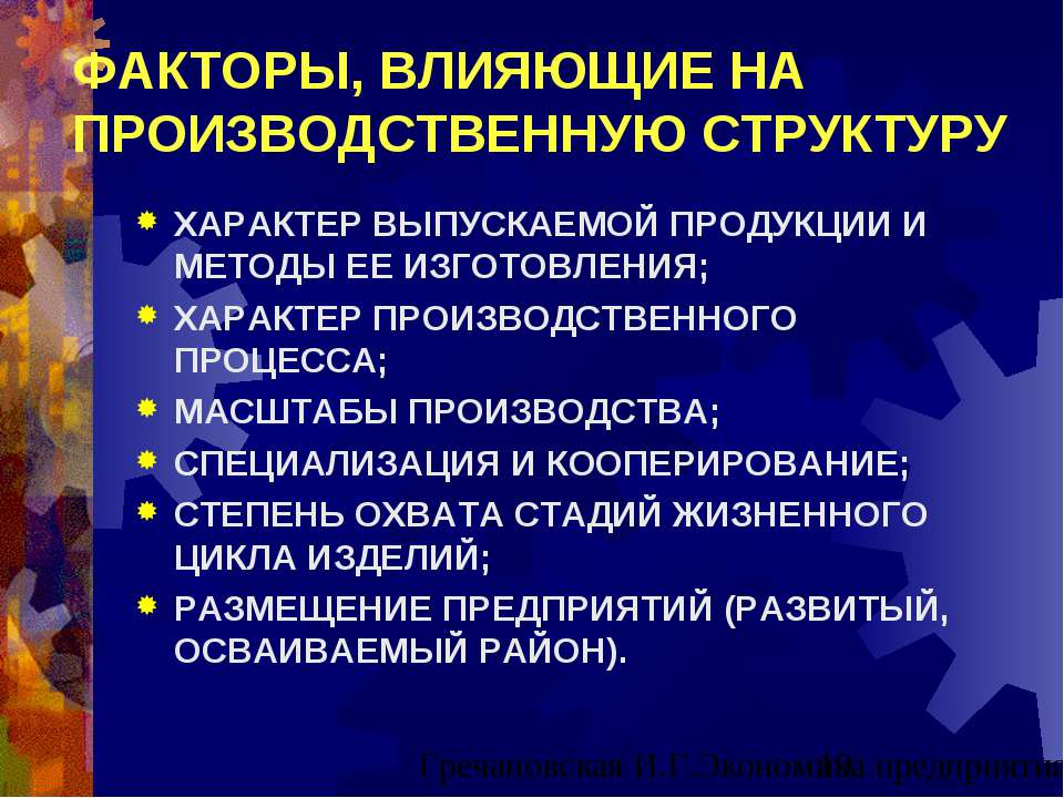 ФАКТОРЫ, ВЛИЯЮЩИЕ НА ПРОИЗВОДСТВЕННУЮ СТРУКТУРУ ХАРАКТЕР ВЫПУСКАЕМОЙ ПРОДУКЦИ...