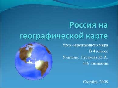 Урок окружающего мира В 4 классе Учитель: Гусакова Ю.А. 446 гимназия Октябрь ...