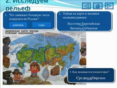 2. Исследуем рельеф Что занимает большую часть поверхности России? равнины го...