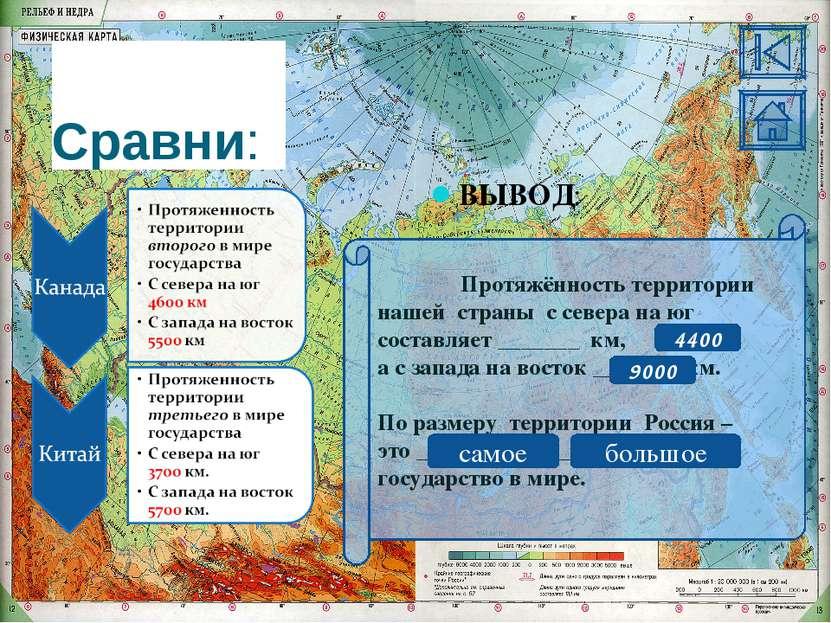 Сравни: ВЫВОД: Протяжённость территории нашей страны с севера на юг составляе...