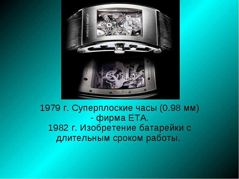 1979 г. Суперплоские часы (0.98 мм) - фирмаETA. 1982 г. Изобретение батарейк...