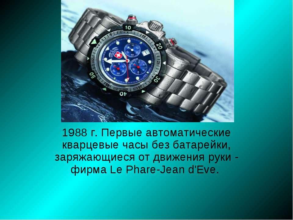 1988 г. Первые автоматические кварцевые часы без батарейки, заряжающиеся от д...