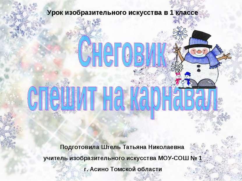 Урок изобразительного искусства в 1 классе Подготовила Штель Татьяна Николаев...