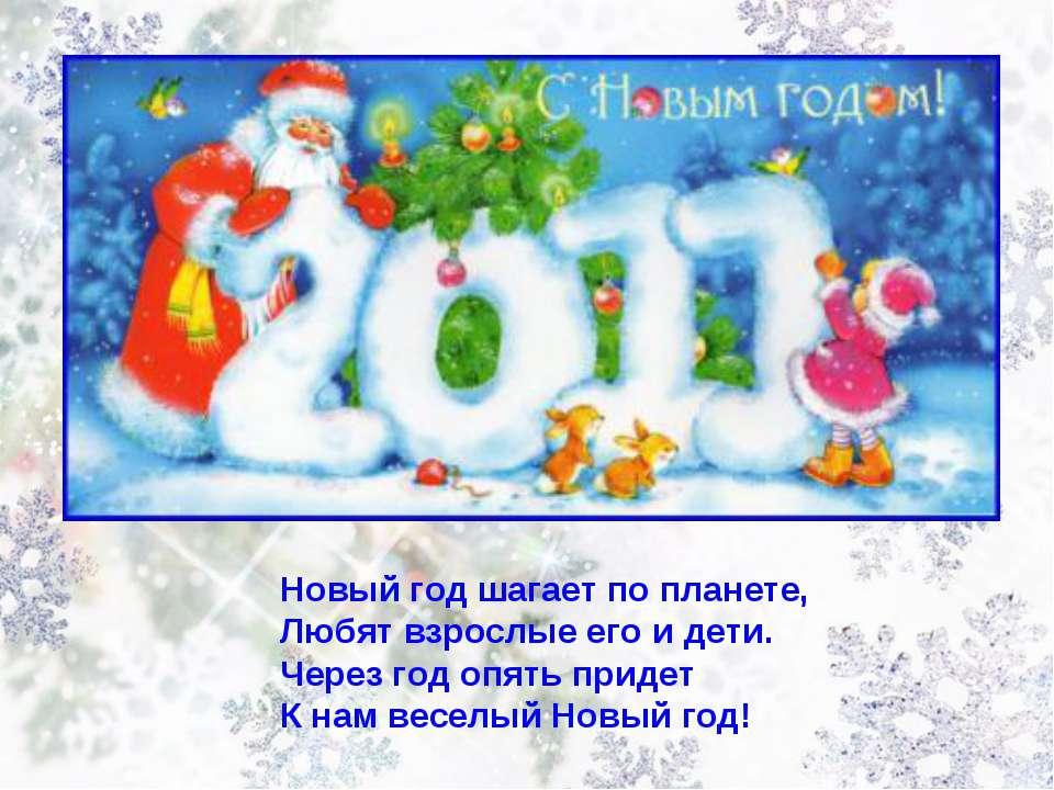 Новый год шагает по планете, Любят взрослые его и дети. Через год опять приде...