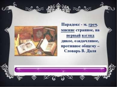 Парадокс - м. греч. мнение странное, на первый взгляд дикое, озадачливое, про...