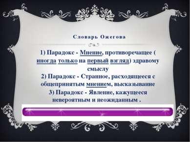 Словарь Ожегова 1) Парадокс - Мнение, противоречащее (иногда только на первый...
