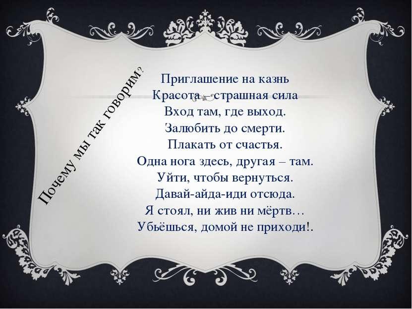 Приглашение на казнь Красота – страшная сила Вход там, где выход. Залюбить до...