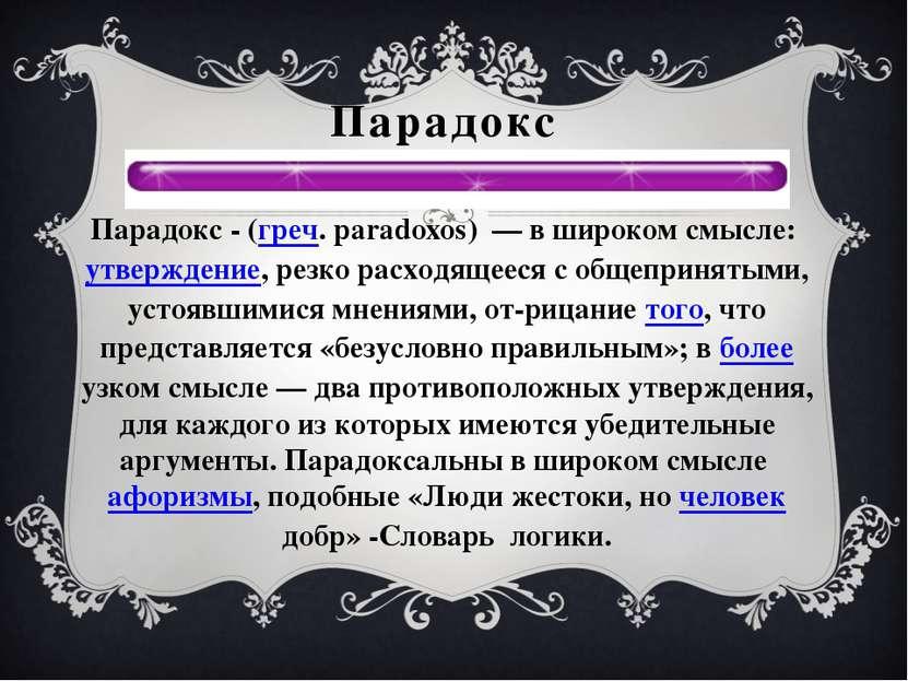 Парадокс Парадокс - (греч. paradoxos) — в широком смысле: утверждение, резко...