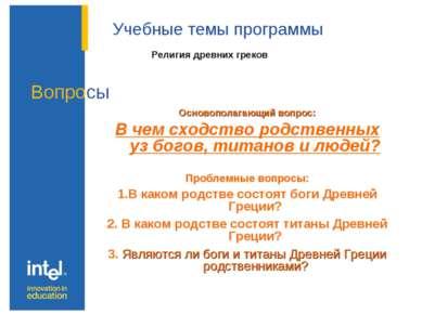 Учебные темы программы Основополагающий вопрос: В чем сходство родственных уз...