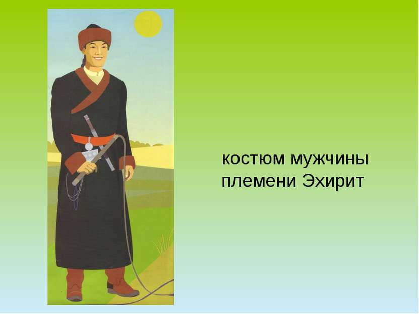 костюм мужчины племени Эхирит