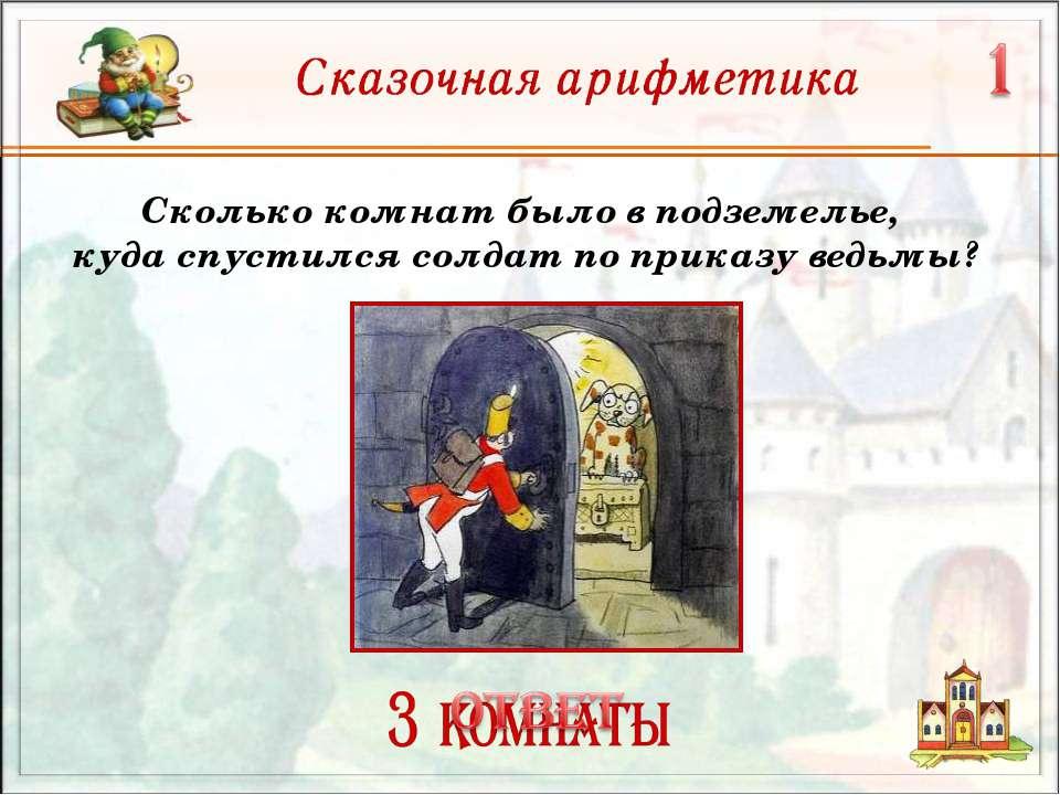 Сколько комнат было в подземелье, куда спустился солдат по приказу ведьмы?