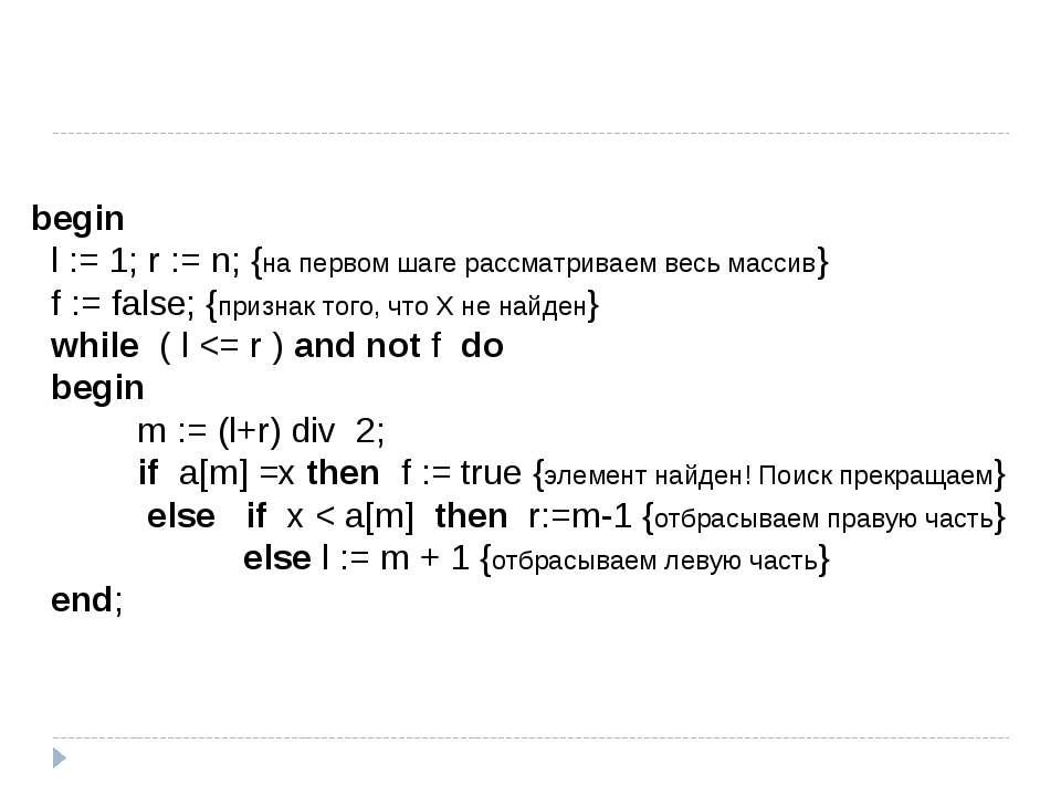 begin l := 1; r := n; {на первом шаге рассматриваем весь массив} f := false; ...