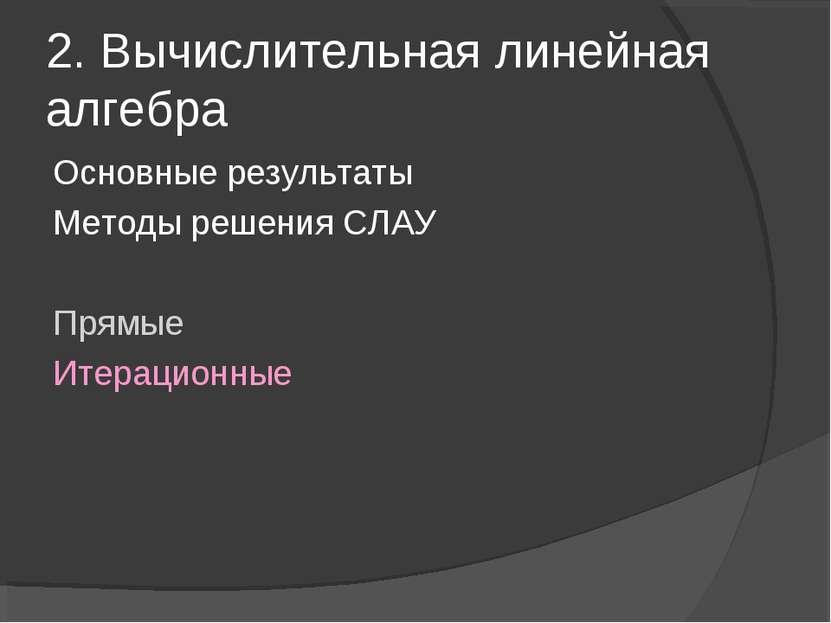 2. Вычислительная линейная алгебра Основные результаты Методы решения СЛАУ Пр...