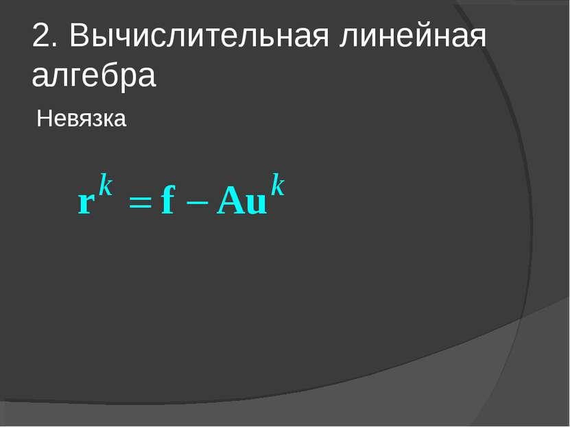 2. Вычислительная линейная алгебра Невязка