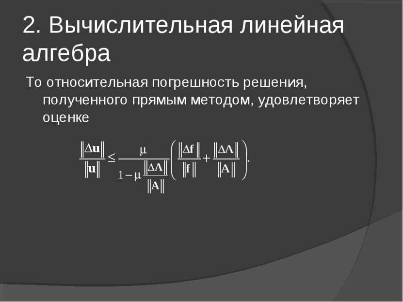 2. Вычислительная линейная алгебра То относительная погрешность решения, полу...