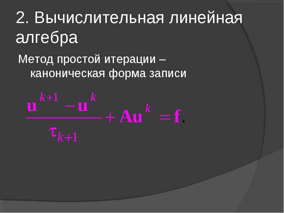 2. Вычислительная линейная алгебра Метод простой итерации – каноническая форм...