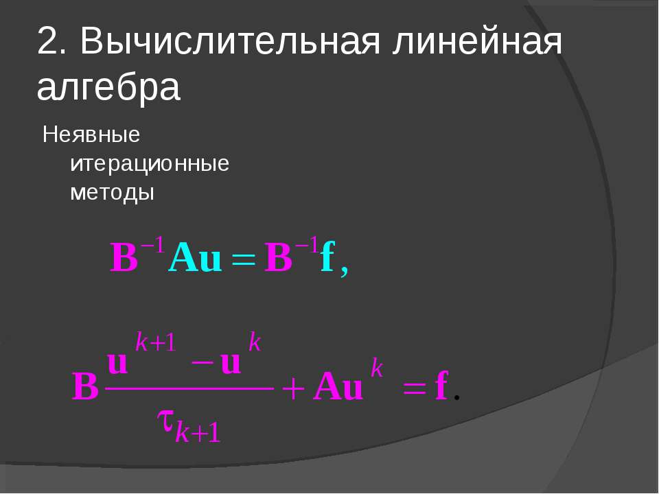 2. Вычислительная линейная алгебра Неявные итерационные методы