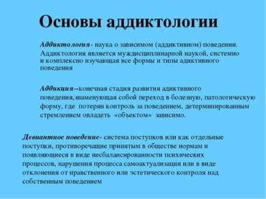 Основы аддиктологии Аддиктология- наука о зависимом (аддиктивном) поведении. ...