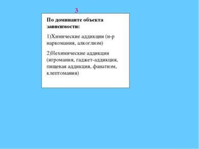 3 По доминанте объекта зависимости: 1)Химические аддикции (н-р наркомания, ал...