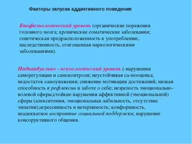 Факторы запуска аддиктивного поведения Биофизиологический уровень (органическ...