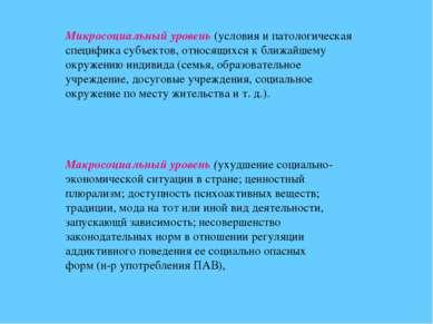 Макросоциальный уровень (ухудшение социально-экономической ситуации в стране;...