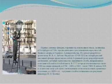 Первые уличные фонари, горевшие на конопляном масле, появились в Петербурге в...