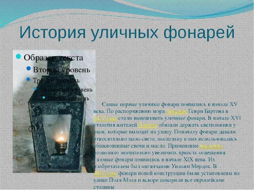 История уличных фонарей Самые первые уличные фонари появились в начале XV век...