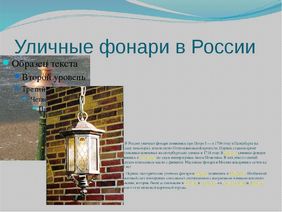Уличные фонари в России В России уличные фонари появились при Петре I— ...