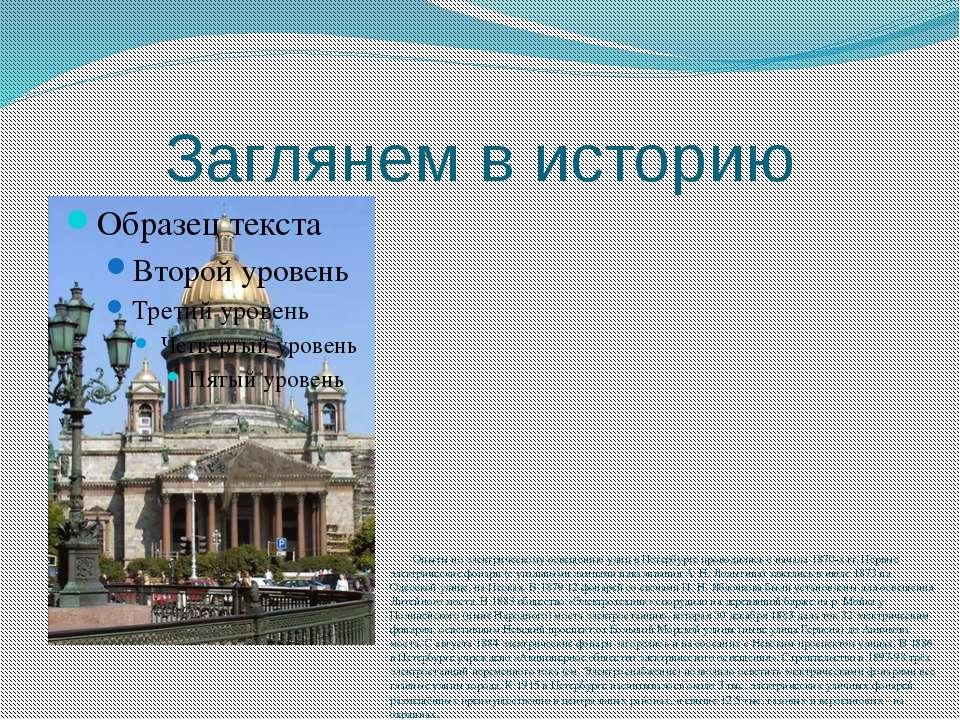 Заглянем в историю Опыты по электрическому освещению улиц в Петербурге провод...