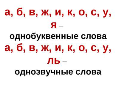 а, б, в, ж, и, к, о, с, у, я – однобуквенные слова а, б, в, ж, и, к, о, с, у,...