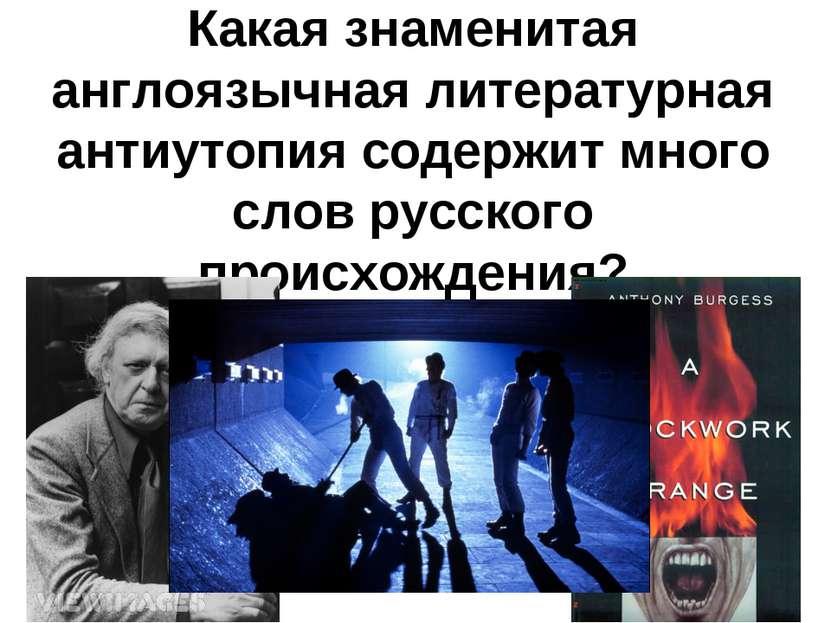 Какая знаменитая англоязычная литературная антиутопия содержит много слов рус...