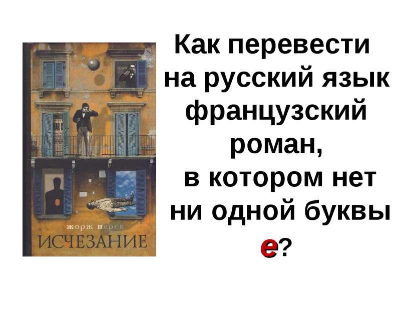 Как перевести на русский язык французский роман, в котором нет ни одной буквы e?