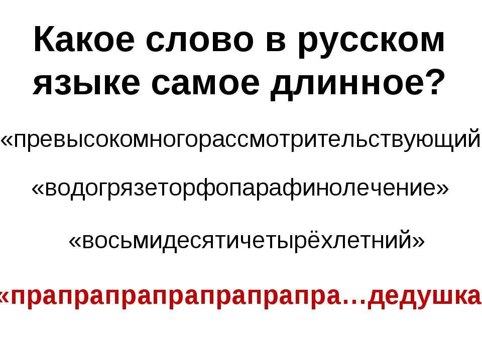 Какое слово в русском языке самое длинное? «превысокомногорассмотрительствующ...